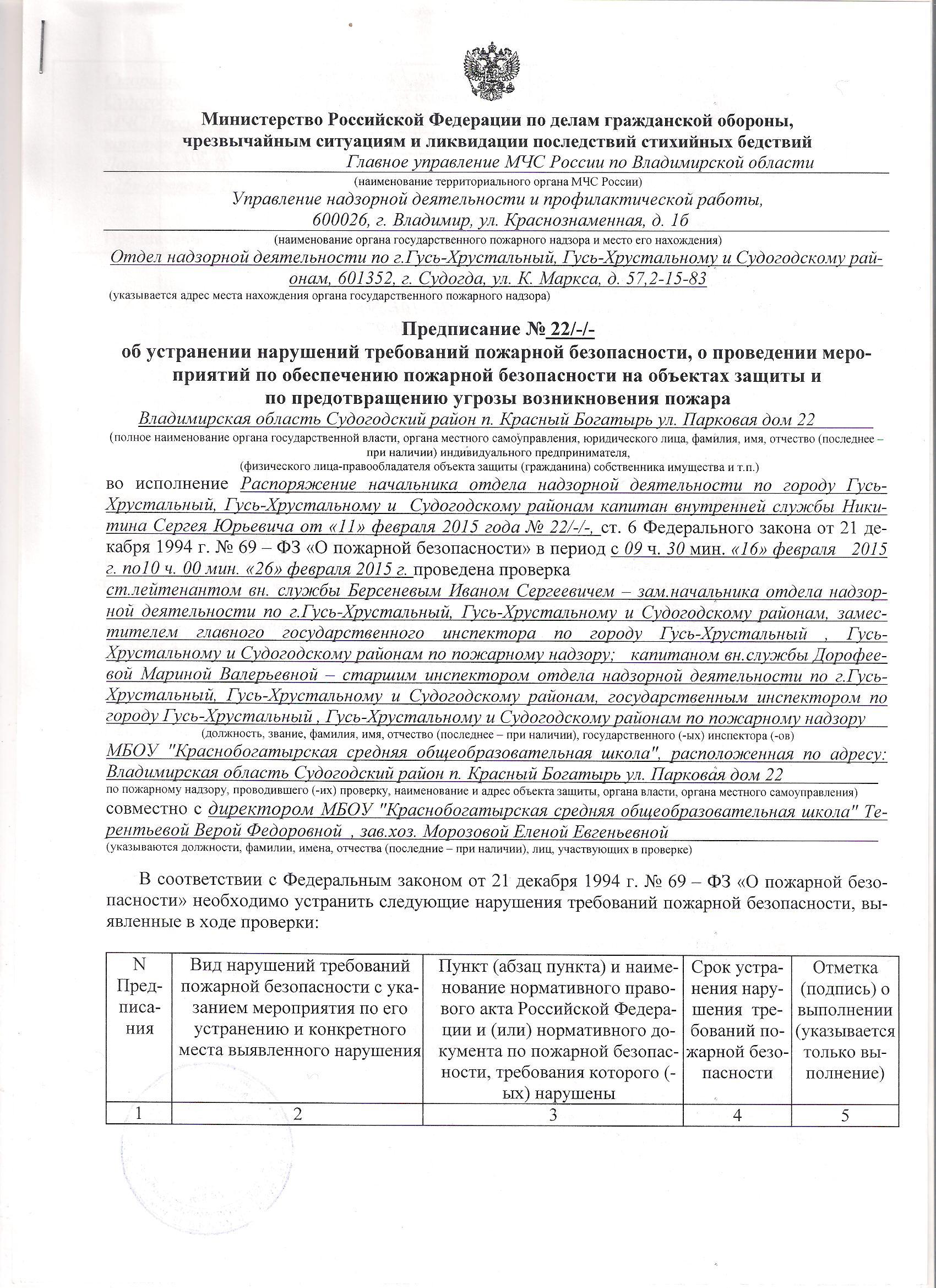 Запрос по предписаниям надзорных органов за три года